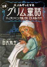 大人もぞっとする初版『グリム童話』 ずっと隠されてきた残酷、性愛、狂気、戦慄の世界(王様文庫)(文庫)