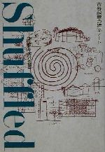 Shuffled 古谷誠章の建築ノート(単行本)