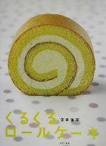 くるくるロールケーキ(単行本)