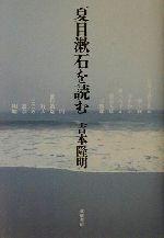 夏目漱石を読む(単行本)
