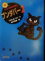 ブンダバー(ポプラの木かげ10)(2)(児童書)
