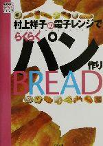 村上祥子の電子レンジでらくらくパン作り(村上祥子のらくらくシリーズ)(単行本)
