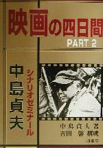 映画の四日間 中島貞夫シナリオゼミナール(PART2)(単行本)