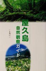 屋久島自然観察ガイド(新書)