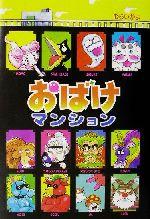 おばけマンション おばけマンション1(ポプラ社の新・小さな童話188)(児童書)