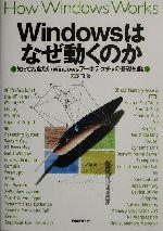 Windowsはなぜ動くのか 知っておきたいWindowsアーキテクチャの基礎知識(単行本)