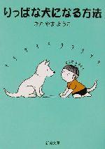 りっぱな犬になる方法(新潮文庫)(文庫)