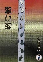 黒い涙(新風舎文庫)(文庫)