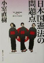 日本国憲法の問題点(単行本)
