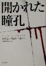 開かれた瞳孔(ハヤカワ・ミステリ文庫)(文庫)