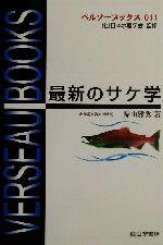 最新のサケ学(ベルソーブックス011)(単行本)
