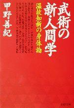 武術の新・人間学 温故知新の身体論(PHP文庫)(文庫)