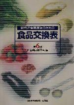 糖尿病食事療法のための食品交換表 第6版(ポスター付)(単行本)