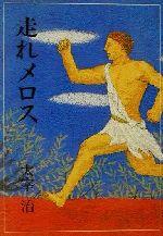走れメロス(偕成社文庫3161)(児童書)