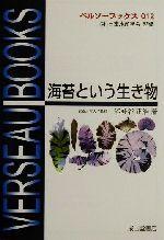 海苔という生き物(ベルソーブックス012)(単行本)