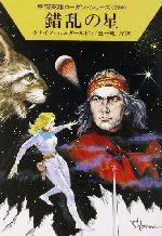 錯乱の星(ハヤカワ文庫SF宇宙英雄ローダン・シリーズ280)(文庫)