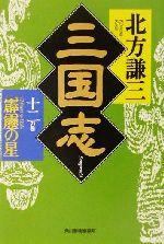 三国志 霹靂の星(ハルキ文庫時代小説文庫)(十二の巻)(文庫)