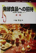 発酵食品への招待 食文明から新展開まで(ポピュラー・サイエンス)(単行本)