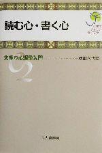 読む心・書く心 文章の心理学入門(心理学ジュニアライブラリ02)(単行本)