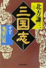 三国志 鬼宿の星(ハルキ文庫時代小説文庫)(十一の巻)(文庫)