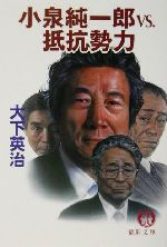 小泉純一郎vs.抵抗勢力(徳間文庫)(文庫)