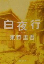 白夜行(集英社文庫)(文庫)