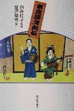 「東京漫才」列伝