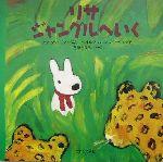 リサ ジャングルへいく(リサとガスパール)(児童書)