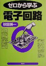 ゼロから学ぶ電子回路(ゼロから学ぶシリーズ)(単行本)