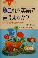 数学版 これを英語で言えますか? Let's speak Mathematics!(ブルーバックス)(新書)