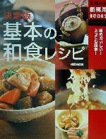 決定版 基本の和食レシピ 決定版(主婦の友新実用BOOKS)(単行本)