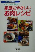 バランスが一番!家族にやさしいお肉レシピ バランスが一番!(SERIES食彩生活)(単行本)