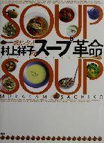 超カンタン!村上祥子のスープ革命(単行本)
