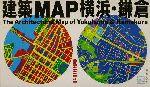 建築MAP横浜・鎌倉(単行本)