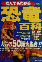 なんでもわかる恐竜百科 人気の50頭大集合!!(児童書)