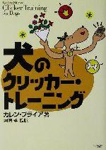 犬のクリッカー・トレーニング(単行本)
