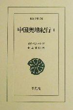 中国奥地紀行(1)東洋文庫706
