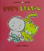 すりすりももんちゃん(ももんちゃんあそぼう)(児童書)
