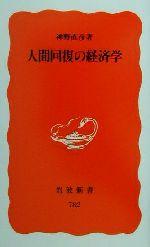 人間回復の経済学(岩波新書)(新書)