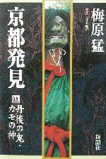 京都発見-丹後の鬼・カモの神(4)(単行本)