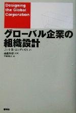 グローバル企業の組織設計(単行本)