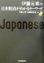 伊藤元重の日本経済がわかるキーワード(単行本)