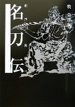 剣技・剣術-名刀伝(剣技・剣術3)(3)(単行本)