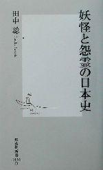 妖怪と怨霊の日本史(集英社新書)(新書)