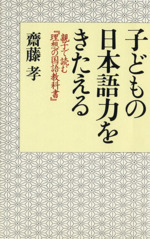 子どもの日本語力をきたえる 親子で読む『理想の国語教科書』(単行本)