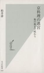 京料理の迷宮 奥の奥まで味わう(光文社新書)(新書)