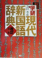 学研現代新国語辞典 改訂第三版 デスク版(単行本)