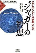 ジャガーの智恵 マヤ・カレンダー「神聖暦」で占う(シリーズ先住民の叡知)(単行本)
