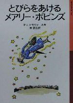とびらをあけるメアリー・ポピンズ 新版(岩波少年文庫054)(児童書)