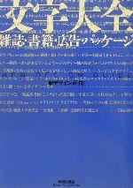 文字大全 雑誌・書籍・広告・パッケージ(新デザインガイド)(単行本)